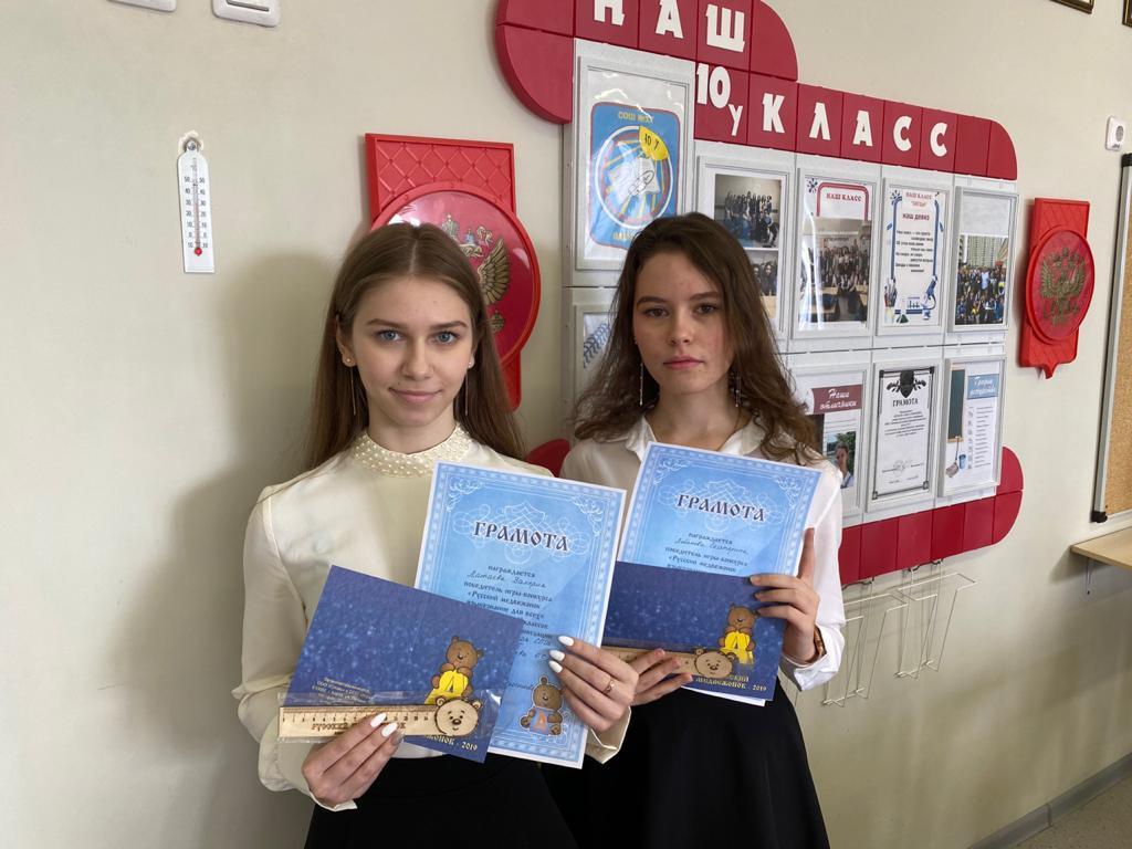 русский медвежонок поздравление победителей случаю предстоящего